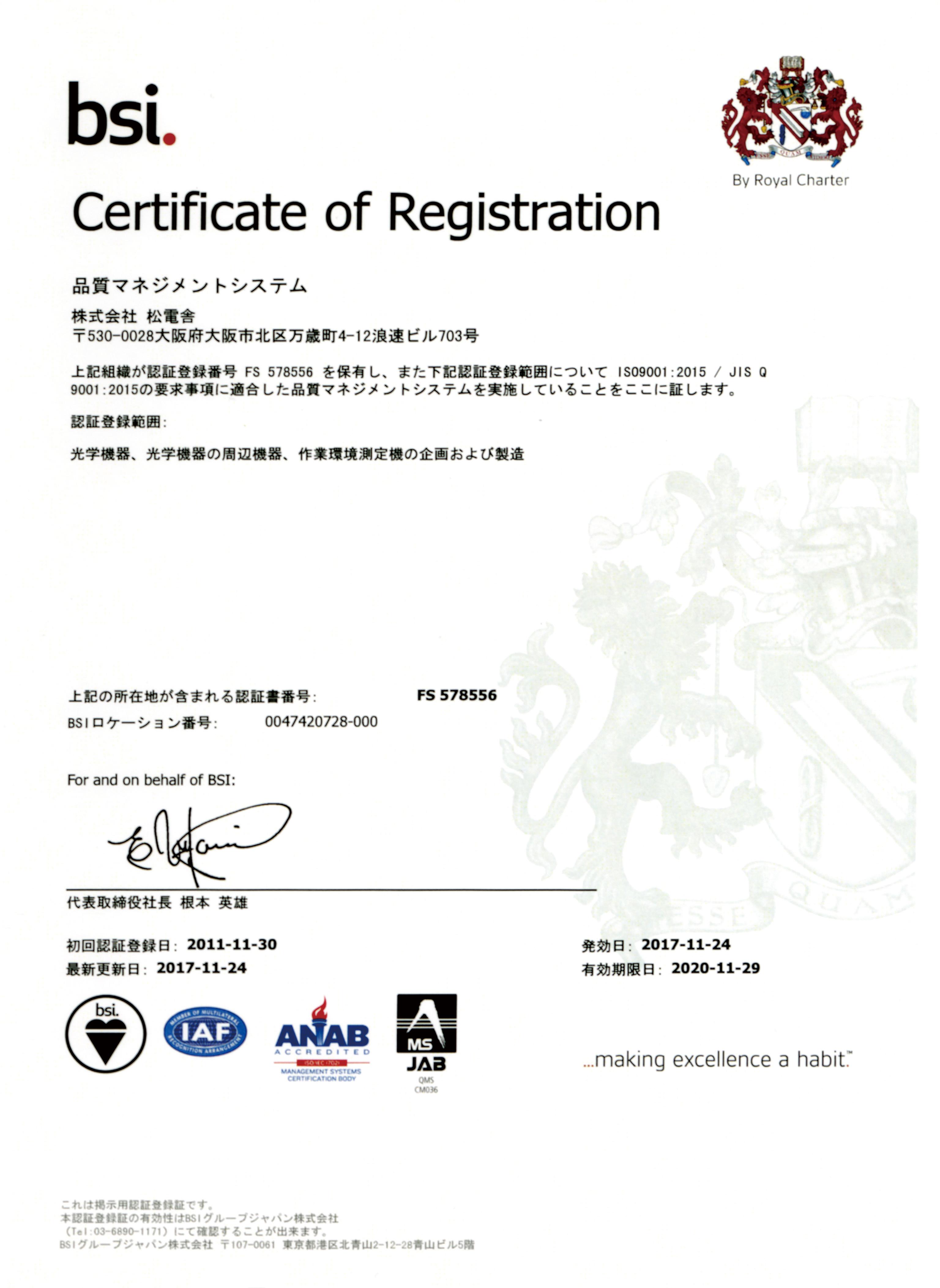 ISO9001 認証書