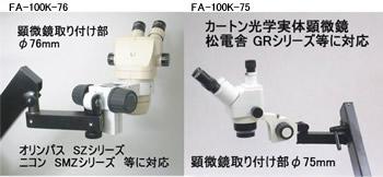 顕微鏡用フレキシブルアーム