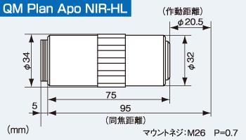 QM Plsn Apo NIR-HLの寸法図