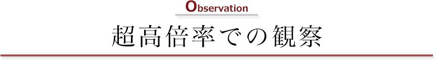 Observation 超高倍率での観察