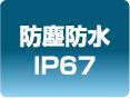 防塵防水IP67