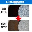 HDR機能付き