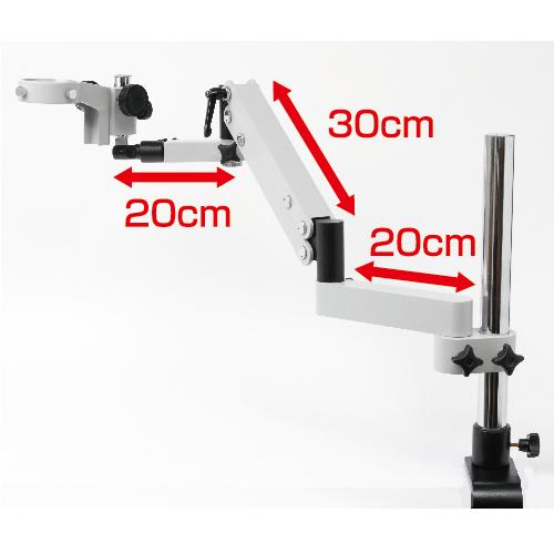 実体顕微鏡用 アームスタンド