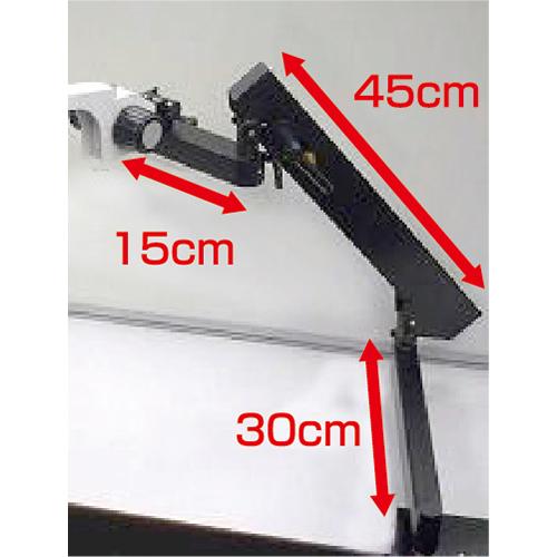 実体顕微鏡用 フレキシブルアーム
