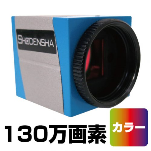 UVC Camera(1 3MP・Color)| Industrial Camera | Microscopes