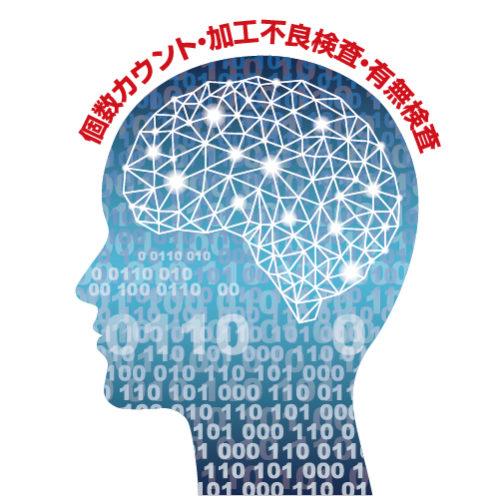 AI外観検査ソフトウェア