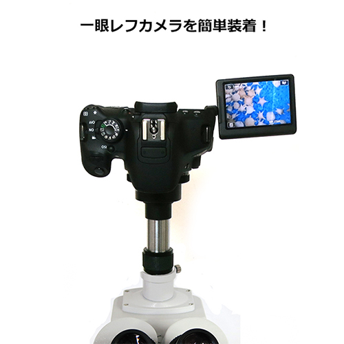 顕微鏡用デジタル一眼レフカメラセット(Canon EOS Kiss X9・JIS規格対応タイプ)