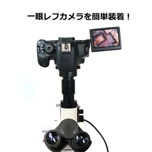 顕微鏡用デジタル一眼レフカメラセット(Canon EOS Kiss X9・Cマウント対応タイプ)