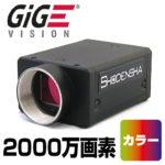 2000万画素GigEカメラ