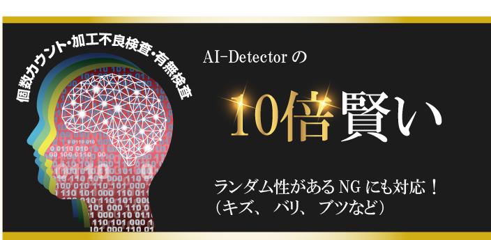AI-Detector PRO