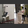 体温測定用サーモグラフィー
